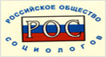 RussianAssociationSociologists
